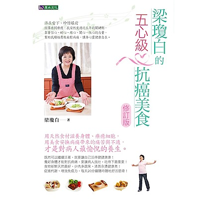 梁瓊白的五心級抗癌美食【修訂版】