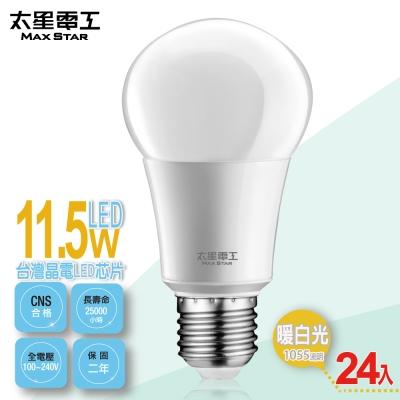 太星電工 LED燈泡E27/11.5W/暖白光(24入) A6115L*24