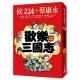 歡樂三國志(英雄慶功版) product thumbnail 1