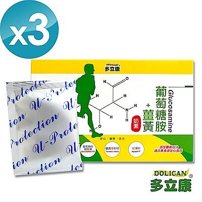 多立康 葡萄糖胺+薑黃-奶素(30包/盒)X3盒組