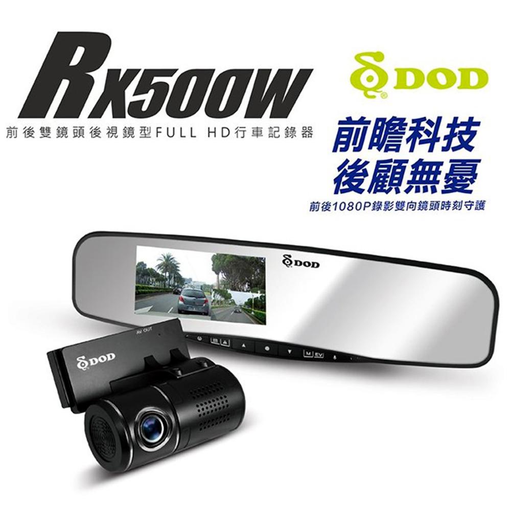 DOD RX500W前後雙鏡頭1080P後視鏡型FULL HD行車記錄器
