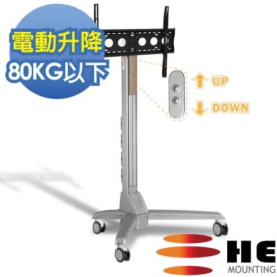 HE電動升降鋁合金多媒體推車H661CTP簡配-適用80公斤以內