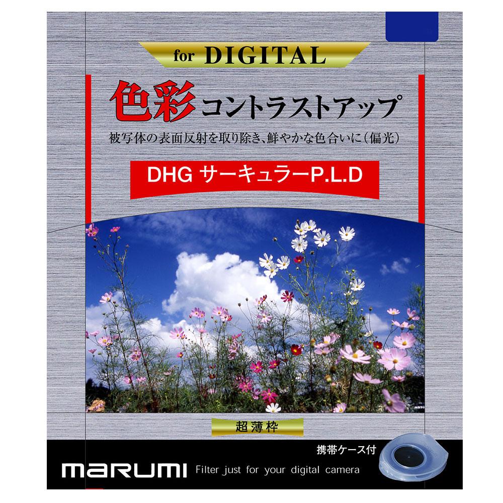 Marumi DHG 多層鍍膜環型偏光鏡CPL 58mm(公司貨)
