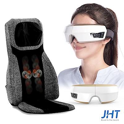 JHT VR睛放鬆眼部按摩器+4DS熱感揉槌按摩墊