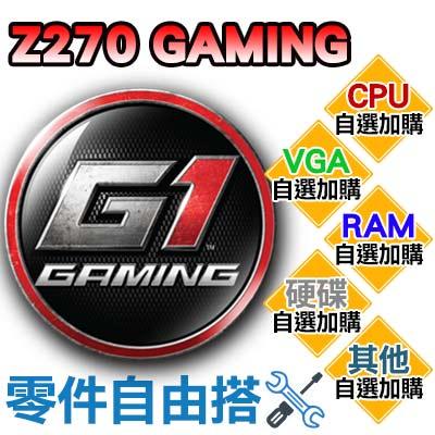 玩家自選-Intel第七代-技嘉Z270-GAMI