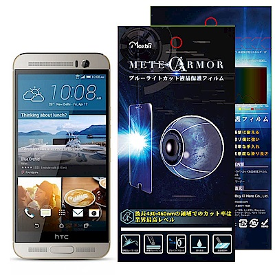 Moxbii HTC M9 PLUS  抗藍光 9H 太空盾 螢幕保護貼