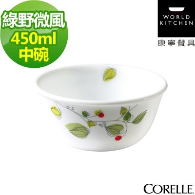 CORELLE康寧 綠野微風450ml中式碗