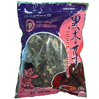 中埔鄉農會 乾黑木耳 (150gx10包)
