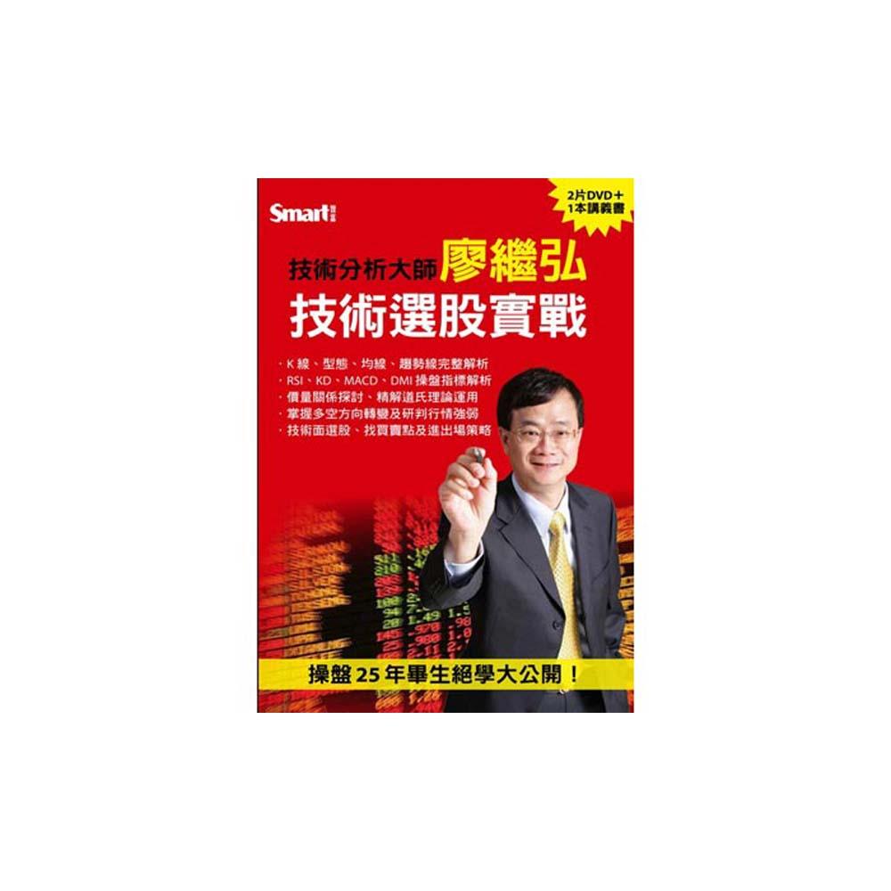 廖繼弘技術選股實戰DVD:操盤25 年畢生絕學大公開!(拆封不退)(附2片DVD)
