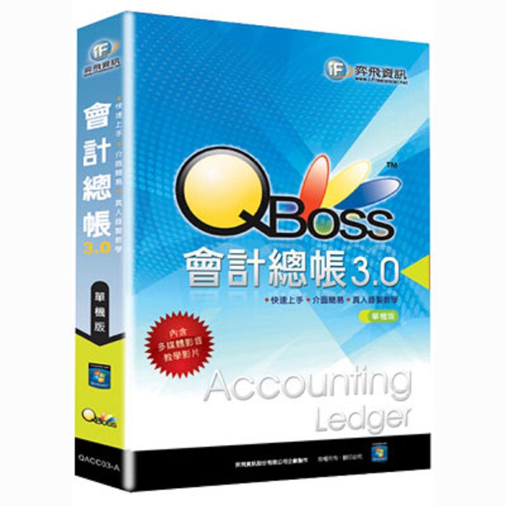 ★QBoss 會計總帳 3.0 - 單機版