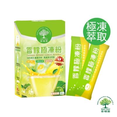 香檬園 香檬極凍粉隨身包 15包/盒