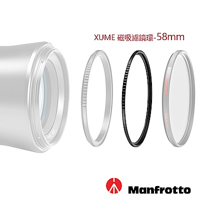 Manfrotto 58mm 濾鏡環(FH) XUME 磁吸環系列