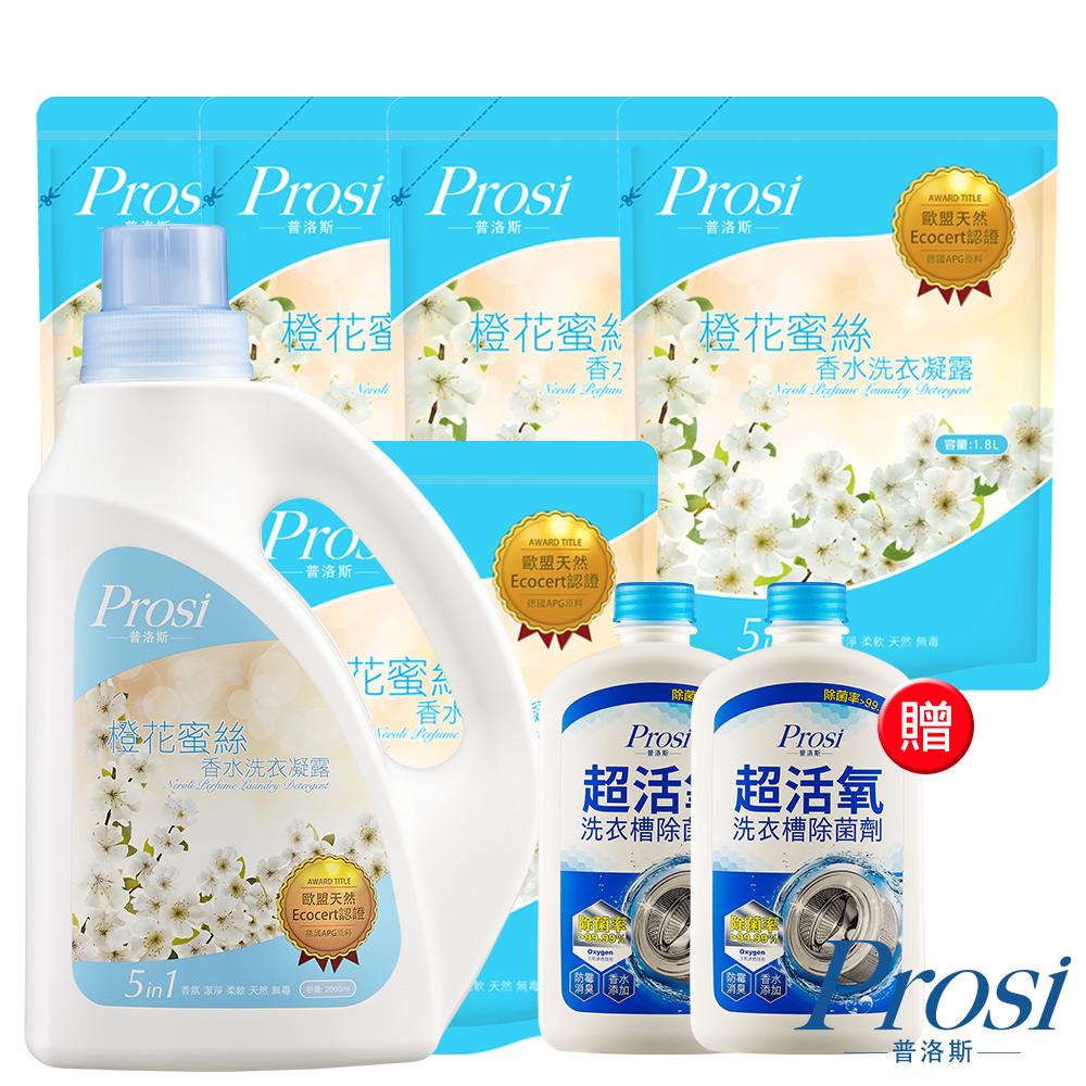 普洛斯Prosi橙花香水洗衣凝露2000ml*1瓶+1800mlx5包+贈除菌劑x2