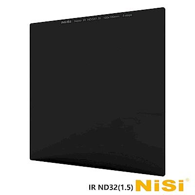 NiSi 耐司 IR ND32(1.5) 方型減光鏡 100x100mm-減5格