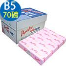 PAPERLINE 175 / 70P / B5 粉紅  彩色影印紙  (500張/包)