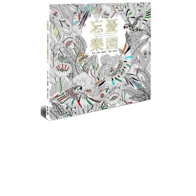 忘憂樂園﹝忘憂森林Ⅱ﹞【附贈 12 新色木紋質感隨身彩色鉛筆組】