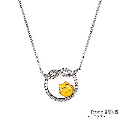 J'code真愛密碼 陪伴你黃金/純銀項鍊