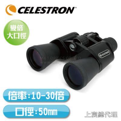 CELESTRON UPCLOSE G2 10-30X50 Porro 變倍雙筒望遠鏡