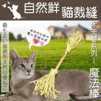 自然鮮-木天蓼系列魔術棒造型貓玩具 NF-024