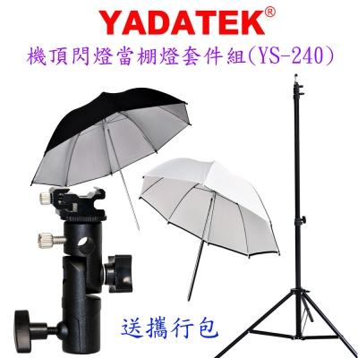YADATEK機頂閃燈當棚燈套件組(YS-240)