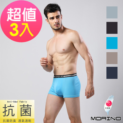 男內褲 (超值3件組) 抗菌防臭時尚平口褲MORINO