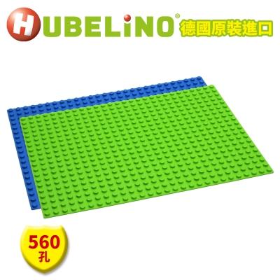 【德國HUBELiNO】大顆粒積木底板-560孔