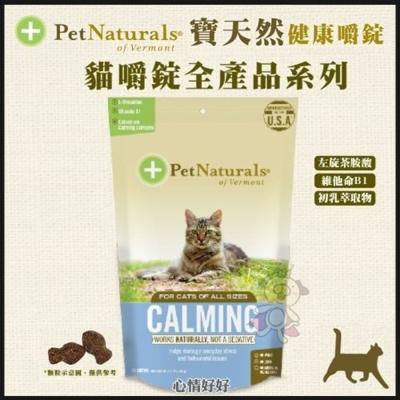寶天然健康貓嚼錠《Calming Feline心情好好》30錠/包 2包組