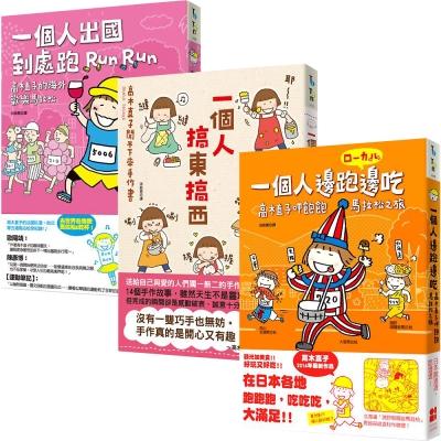 高木直子(呷飽飽馬拉松+閒不下來手作書+海外歡樂馬拉松)3書