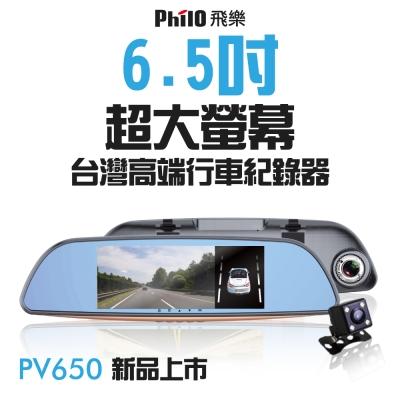 飛樂 PV650 S進階6.5吋雙鏡頭安全預警行車紀錄器