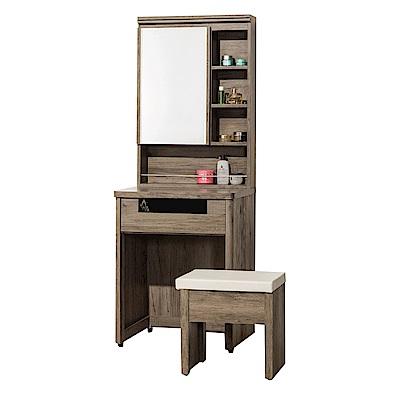 品家居 波米斯 2 尺胡桃木紋立鏡式化妝鏡台含椅- 60 x 46 x 170 cm免組