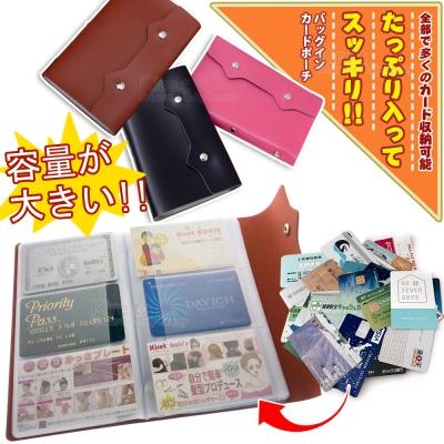 kiret 皮質卡包 大容量108枚卡片收納包-信用卡 名片 卡片 -多色任選
