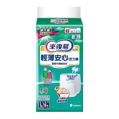 來復易 輕薄安心活力褲(L)(16片 x 4包/箱)