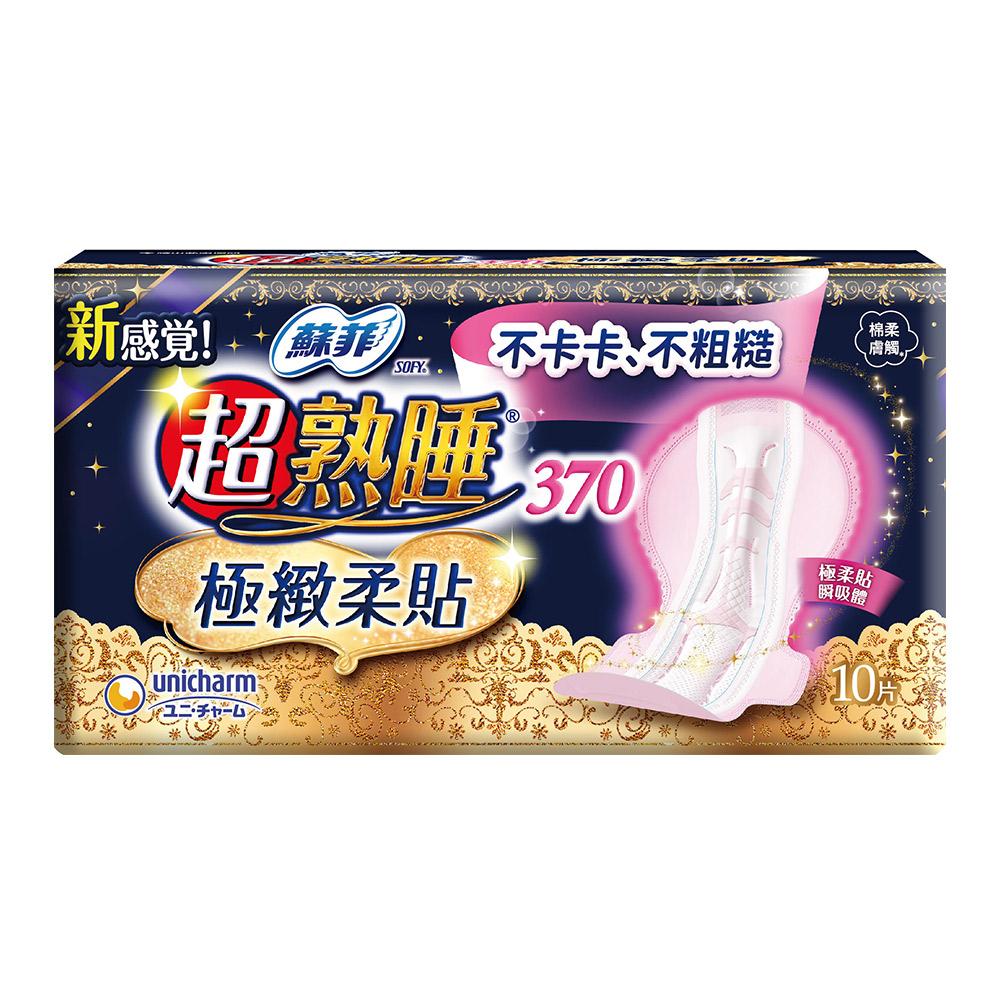 蘇菲 超熟睡極緻柔貼衛生棉(37CM)(10片/包)