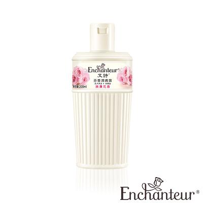 Enchanteur艾詩 芬香潤膚露(浪漫花香) 200ml