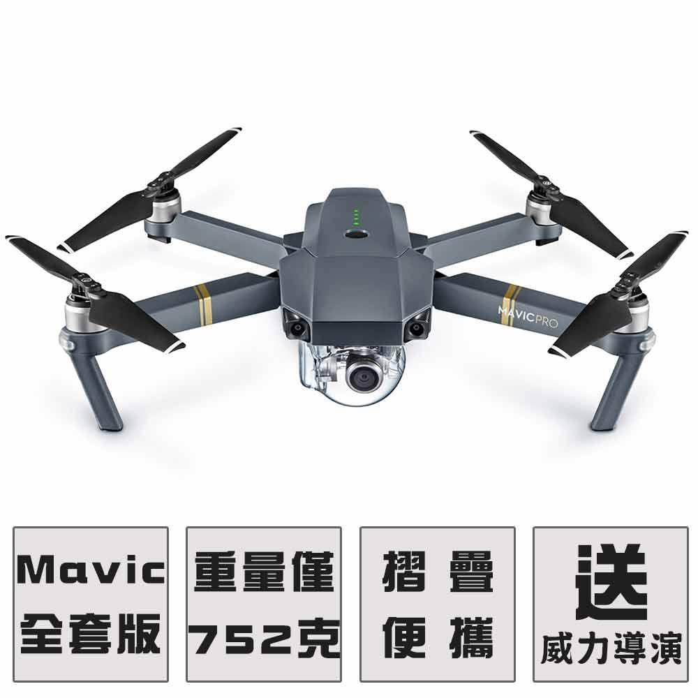 DJI御Mavic Pro便攜式可折疊航拍機全能套裝組合新飛手訓練