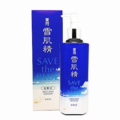 KOSE高絲 藥用雪肌精 500 ml(Save the Blue 海洋版)