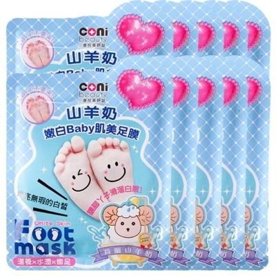 coni beauty 山羊奶嫩白baby肌美足膜30ml/雙 (十雙)