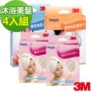 3M 沐浴美髮全能超值四入組(刷背巾+沐浴棉+快乾頭巾)