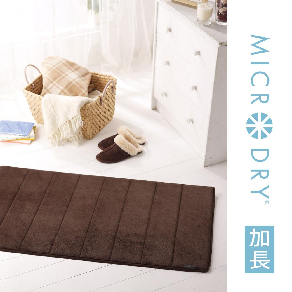 Microdry 時尚地墊 舒適記憶綿浴墊【巧克力/ 加長型】(61x147.4cm)