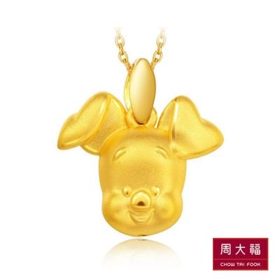 周大福 迪士尼小熊維尼系列 Q版小豬皮傑黃金吊墜