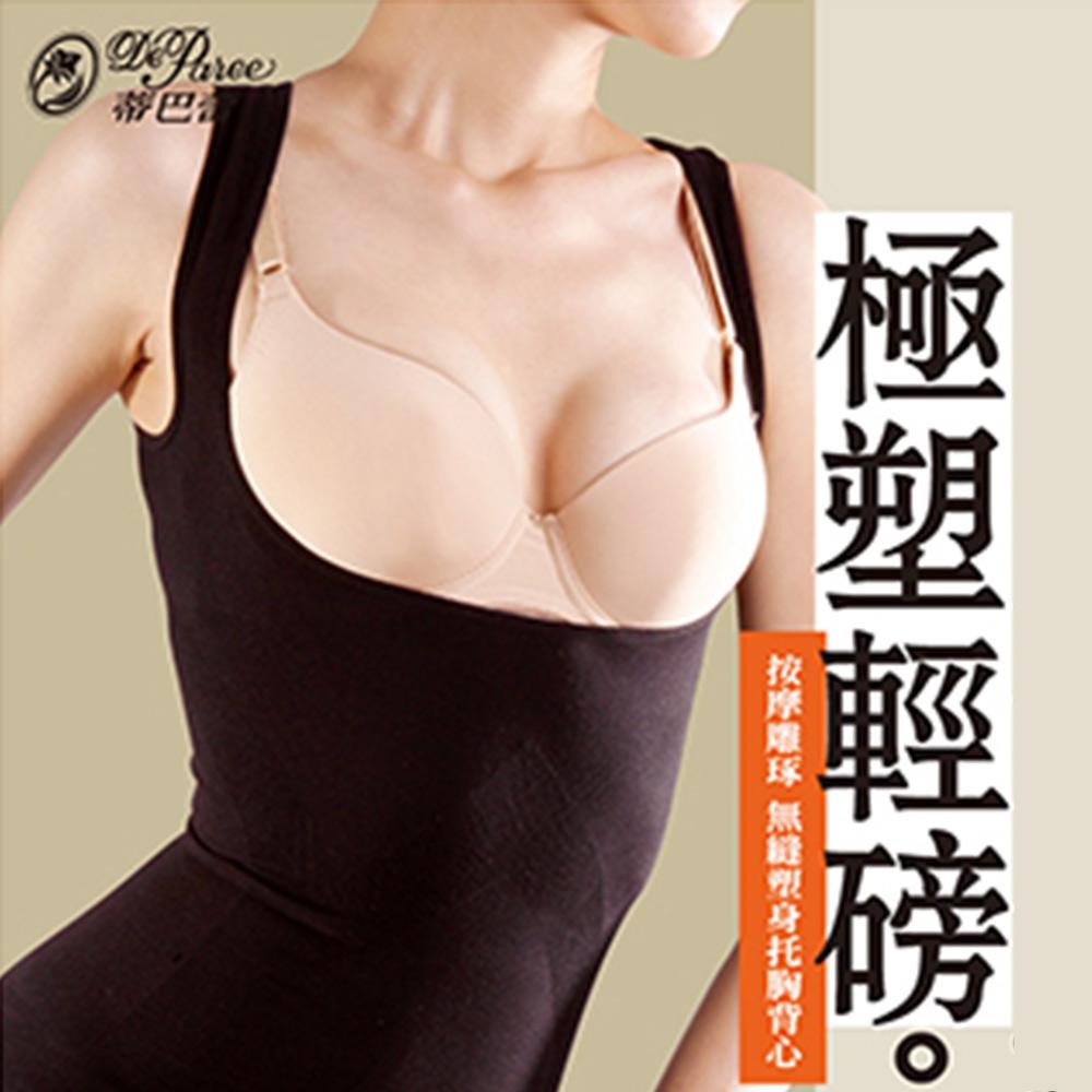 蒂巴蕾 極塑輕磅 按摩雕琢 無縫塑身托胸背心