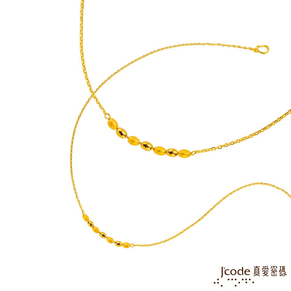 J'code真愛密碼  泡泡黃金腳鍊+黃金手鍊