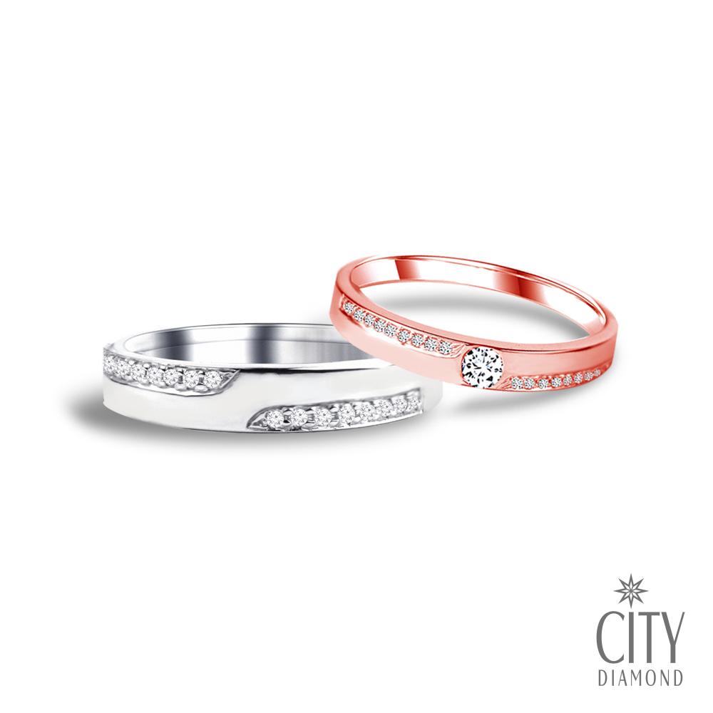 City Diamond引雅『美好時光』鑽石結婚對戒