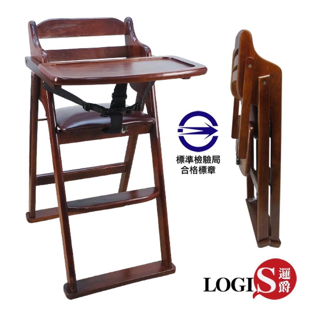 LOGIS BABY實木寶寶餐椅/折合餐椅/用餐椅 檢驗合格 (無需組裝)