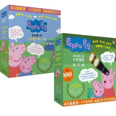 Peppa Pig粉紅豬小妹套書 1+2輯