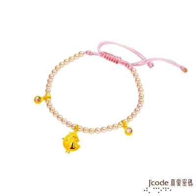 J'code 真愛密碼 博士雞黃金/珍珠手鍊