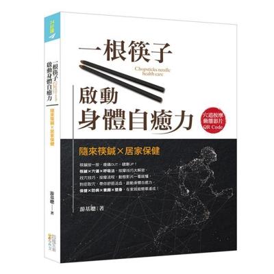 一根筷子啟動身體自癒力(書+筷鍼乙支):隨來筷鍼X居家保健