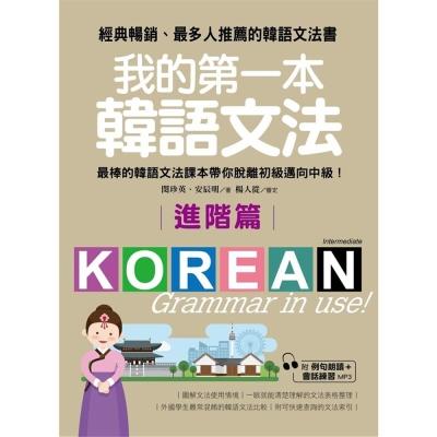 我的第一本韓語文法-進階篇:最棒的韓語文法課本帶你脫離初級邁向中級!