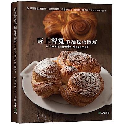野上智寬的包全圖解:26種麵團57種麵包,翻書找解答,看圖學技巧