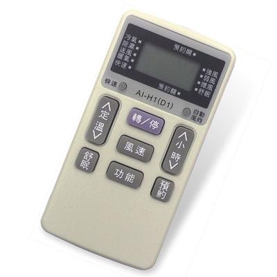 HITACHI日立專用冷氣遙控器(AI-H1)